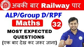 11:00 AM - Railway Crash Course | Maths by Sahil Sir | Day #32 | MOST EXPECTED QUESTIONS