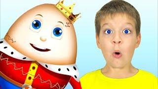 Макс и песенка Шалтай-Болтай | Humpty Dumpty | Песни для детей