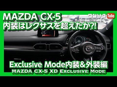 【内装はレクサスを超えたか?! 】CX-5 Exclusive Mode試乗レポート!内外装編 | MAZDA CX-5 TEST DRIVE 2019