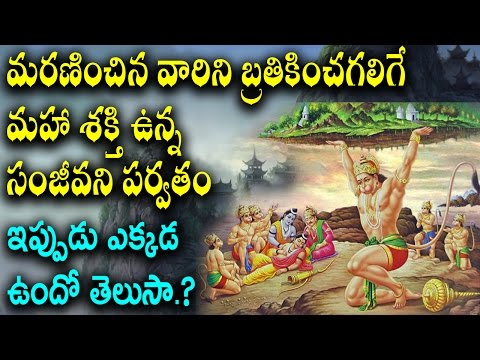 Where is The Hanuman Hill Sanjeevani Buti Located Now?   Facts about Ramayana   Remix King