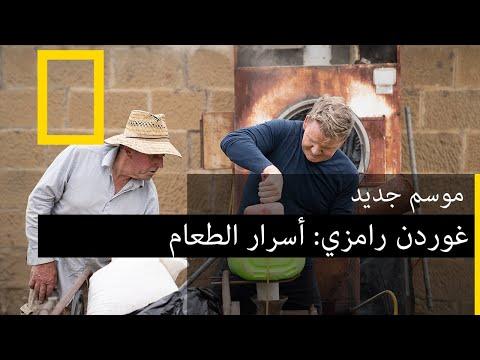 عرض ترويجي غوردن رامزي: أسرار الطعام تاسمانيا | ناشونال جيوغرافيك أبوظبي  - 14:51-2020 / 7 / 2