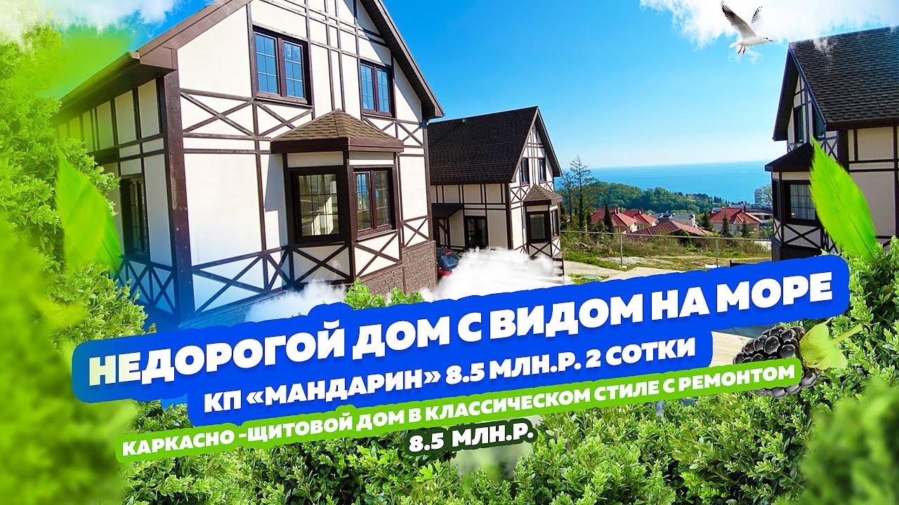 КП «Мандарин» Недорогой дом в Сочи с Видом на море. Район «Ручей Видный»  Ремонт, парковка ✌️😉