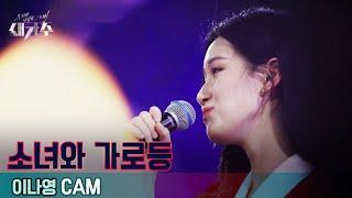 [1랑운드 직캠] '이나영 - 소녀와 가로등' [우리가…