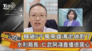 【新聞大白話】韓砸6千萬高雄清淤做對了!水利局長:仁武阿鴻直播很窩心