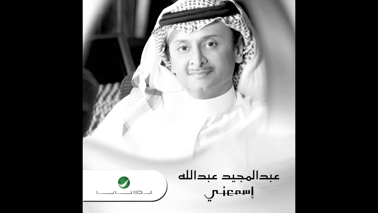 Abdul Majeed Abdullah … Men Yegoal   عبد المجيد عبد الله … مين يقول