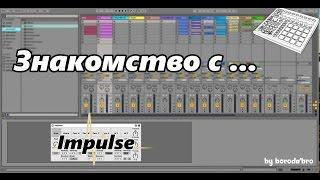 Ableton live 9 - Урок по impulse и написание первой партии ударных