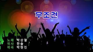 اغنية كورية قديمة 무조간