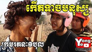 កើតទាចមនុស្ស ពី Steam Eye Mask, New Comedy from Rathanak Vibol Yong Ye