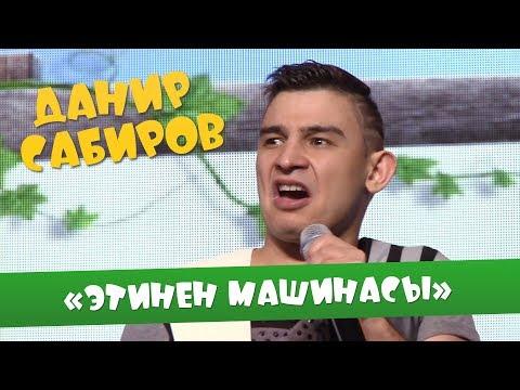 Данир Сабиров «Этинен машинасы» ( ͡° ͜ʖ ͡°) 5 СЕЗОН