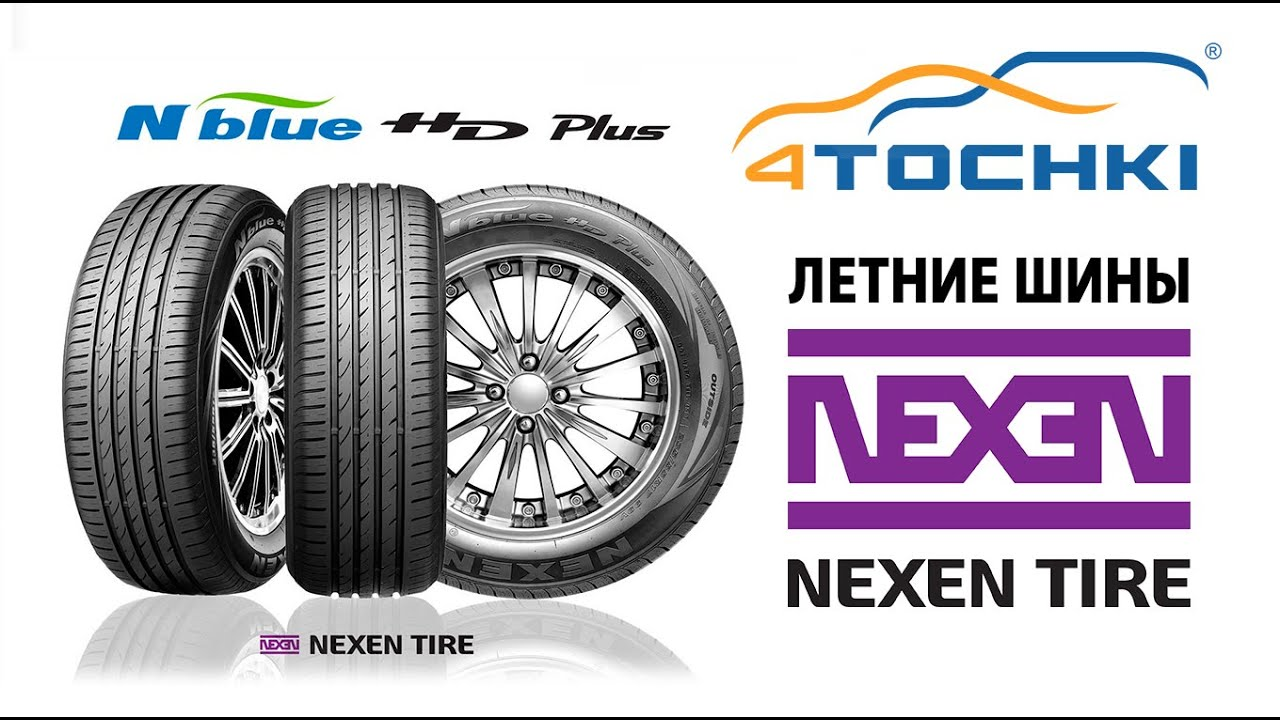 nexen n 39 blue hd plus 4 4 wheels tyres 4tochki youtube. Black Bedroom Furniture Sets. Home Design Ideas