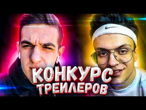 БУСТЕР СМОТРИТ КОНКУРС ТРЕЙЛЕРОВ НА 60.000 РУБЛЕЙ