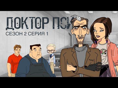 ДОКТОР ПСИ. Сезон 2, серия 1. ПРЕМЬЕРА НОВОГО СЕЗОНА
