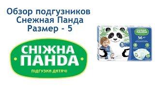 Детские ПАНДОгузники Снежная Панда | Обзор новых подгузников | 5 размер  | Отзывы |