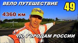 49  Велопутешествие по России (Путешествие счастливого человека) Не туристы