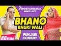 Bhano Bhuki Wali (Comedy Scene)   Gurchet Chitarkar   Bhano    Indian Funny Videos   Punjabi Movie
