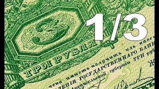 Часть 1/3 Северная Россия Архангельск 1918-1920 Гражданская война 1917-1922