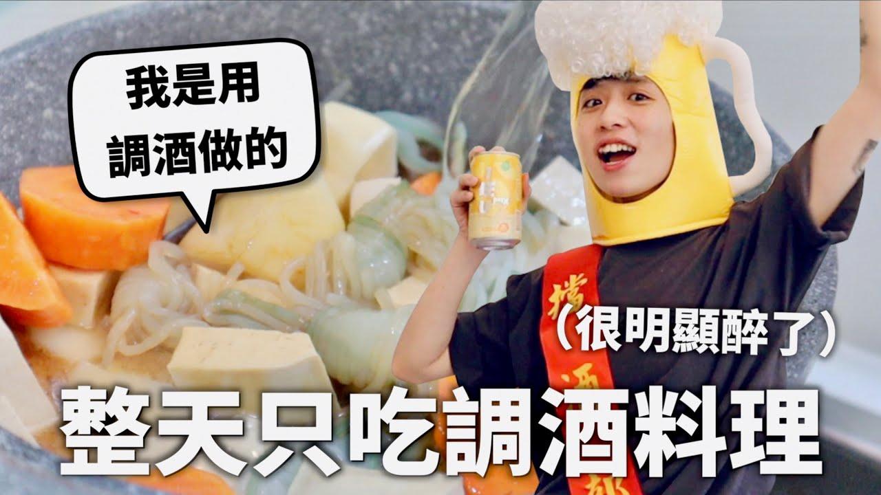 24小時只吃「調酒」料理挑戰!全酒滷味吃完直上天堂~♪|HOOK ft. 台灣啤酒