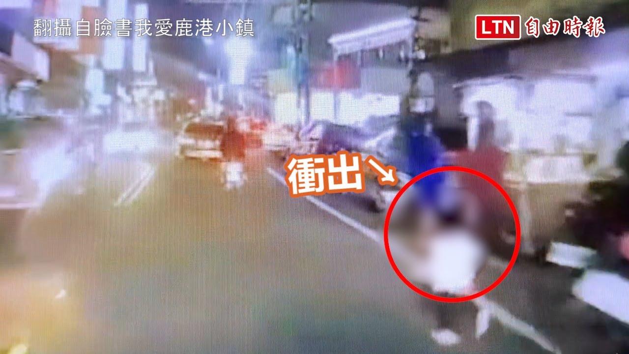 就差1秒!2歲童突衝出馬路險遭輾 駕駛急煞嚇破膽(翻攝臉書我愛鹿港小鎮)