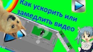 Как ускорять/замедлять видео в sony vegas pro 12.