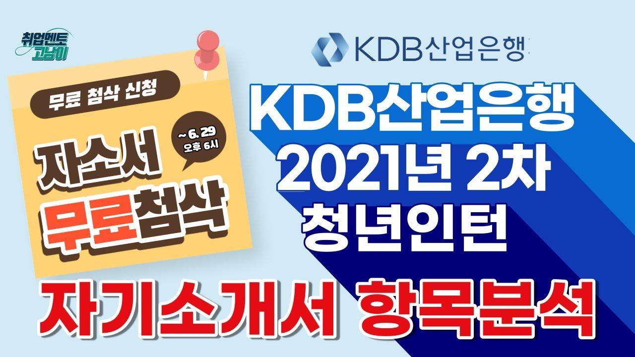 2021년 KDB산업은행 2차 청년인턴 자소서 항목 분석