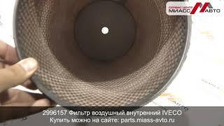 2996157 Фильтр воздушный внутренний IVECO. Видеообзор