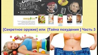 [Секретное оружие] или [Тайна похудения ] Часть 3 эксперимент Сергея Агапкина