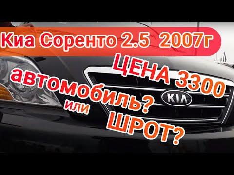 Киа соренто 2.5 дизель 2007г,Ц.-3300€, обзор, стоит ли покупать?? Пригон авто из европы