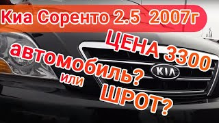 киа соренто 2.5 дизель 2007г,Ц.-3300, обзор, стоит ли покупать?? Пригон авто из европы