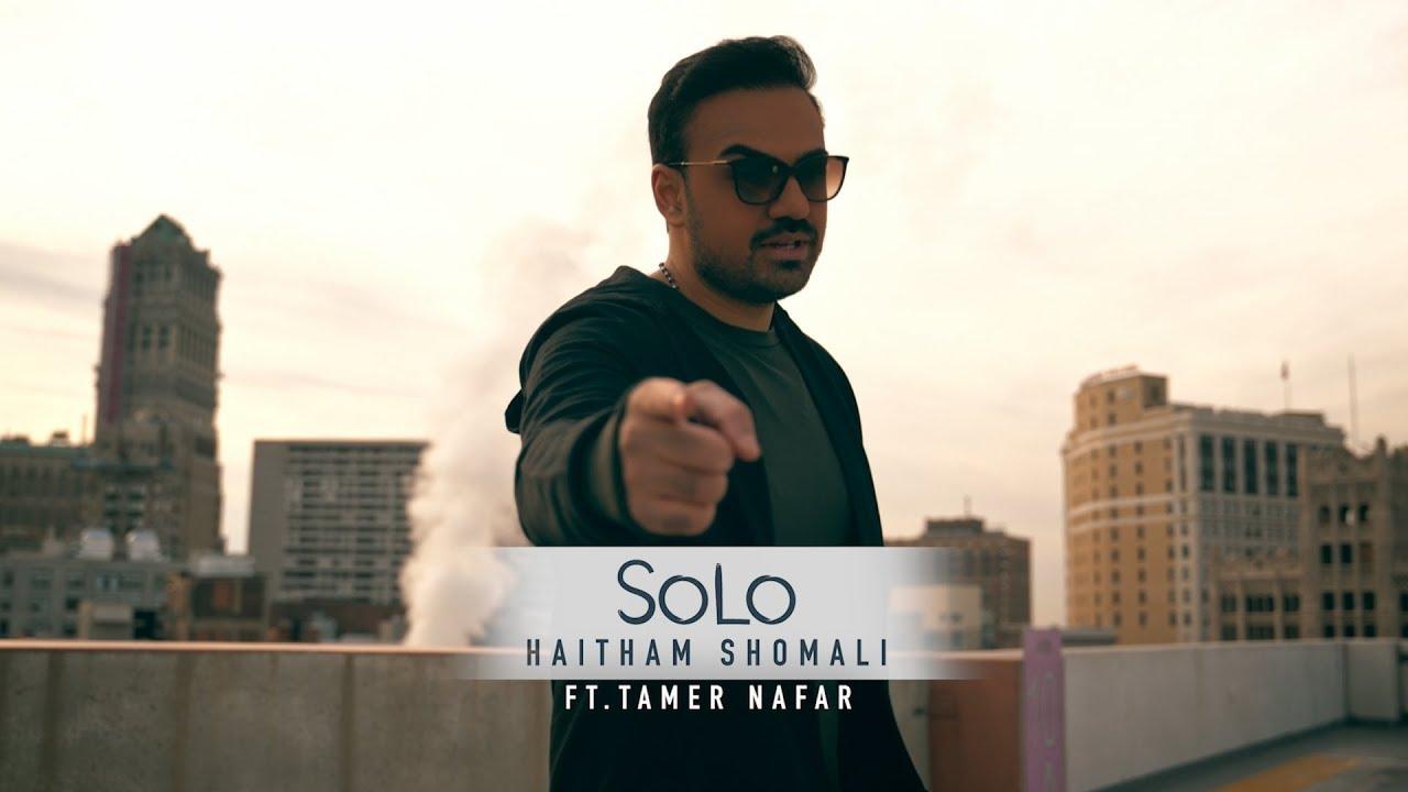 Haitham Shomali - SOLO [Music Video] Ft. Tamer Nafar | هيثم الشوملي - سولو