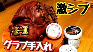【グラブ手入れ】練習で使い込まれたハイゴールド内野手用グローブを手入れしてみた。 thumbnail