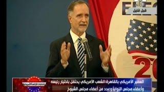السفير الأمريكي بالقاهرة يؤكد أن علاقات مصر مع بلاده ستستمر قوية