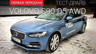 """Volvo S90 (Вольво S90): тест-драйв от """"Первая передача"""" Украина"""