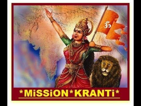 *Mission Kranti Multimedia... ' मेरे भारत जागो '