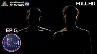 LET ME IN 4 REBORN | EP.05 | 18 พ.ย.61 Full HD