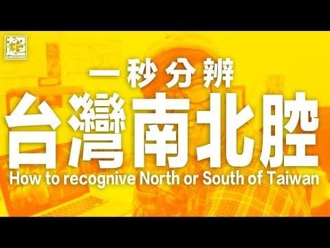 一秒辨識台灣南北腔|超強系列 Ft. CHAMPION