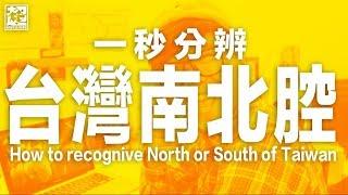 一秒辨識台灣南北腔 超強系列 Ft. CHAMPION