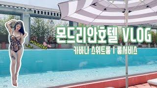 몬드리안 호텔 수영장 …