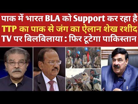 India,America Aur Israel BLA Ko Support kar Rahe hai|Pak Media on India latest|Hindustan Special HD