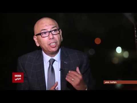 BBC عربية:بتوقيت مصر: لقاء مع عضو بمجلس مكافحة الإرهاب ونائب برلماني حول تمديد حالة الطوارئ في مصر