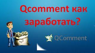 qcomment.ru - отзывы о сайте, платит!