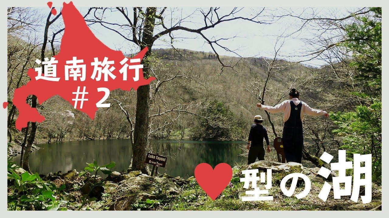 北海道の山奥にあるハート型の湖が絶景だった。えりも町 豊似湖|道南旅行#2