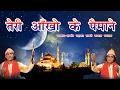Download तेरे आँखों के पैमाने    Teri Aankhon Ke Paimane    Popular Qawwali Song    Sufi Bishmil Nakshbandi MP3 song and Music Video