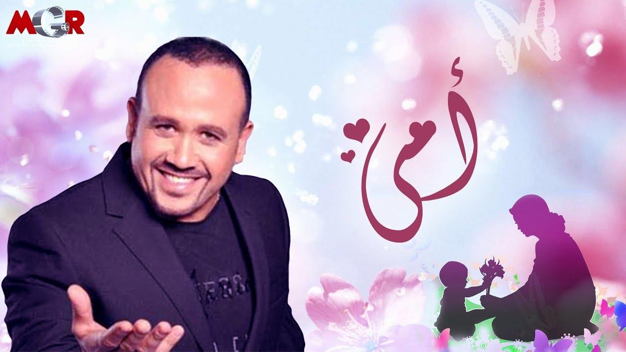27a96453b اغنية الأم- غناء النجم هشام عباس إهداء لكل أم 2018 - YouTube