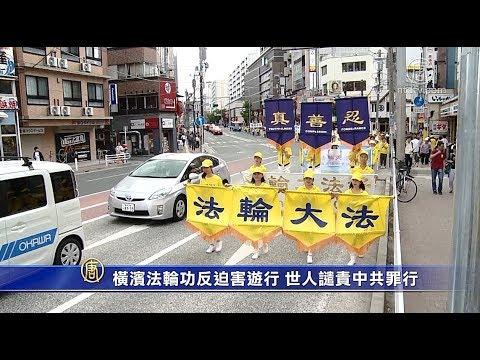 横滨法轮功反迫害游行 世人纷纷谴责中共罪行