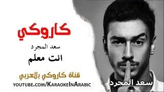 انت معلم كاروكي عربي - سعد المجرد -arabic karaoke - كاملة