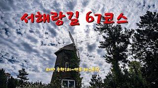 서해랑길 67코스  태안 송현1리 교차로~연포해수욕장