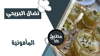 المأمونيه - نضال البريحي
