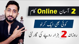 How To Earn Money Online in Pakistan || Easy Online Earning In Pakistan || Online Paise Kaise Kamaye