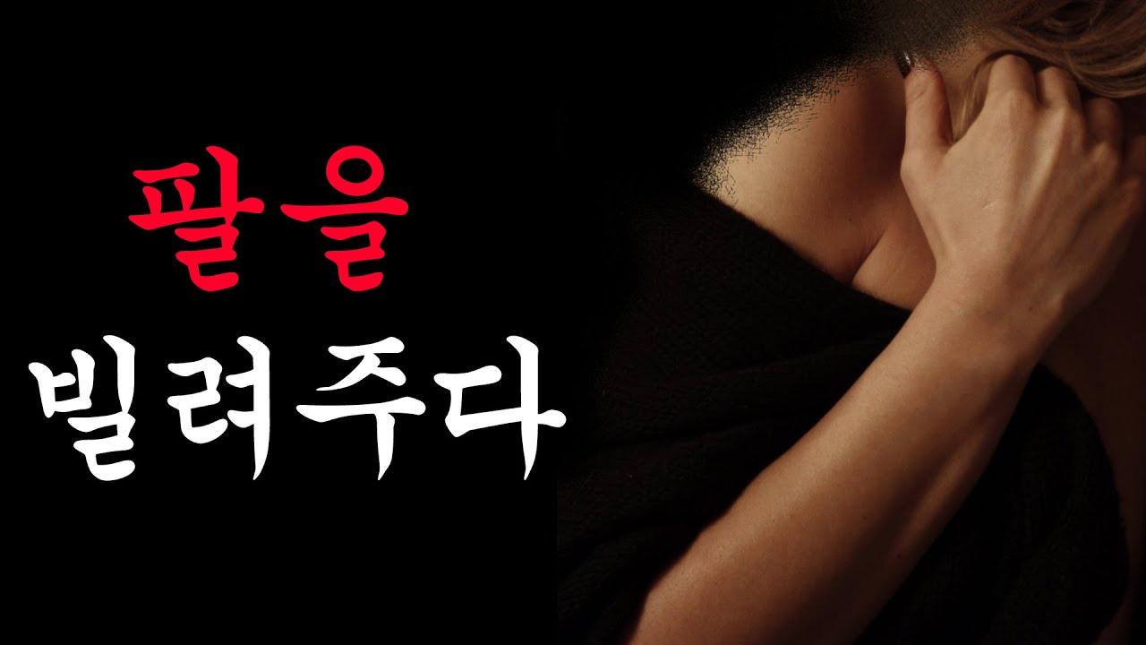 [80 공포라디오] 2chㅣ팔을 빌려주다ㅣ깊은 밤 아내에게 목소리가 들려왔다ㅣ번역괴담