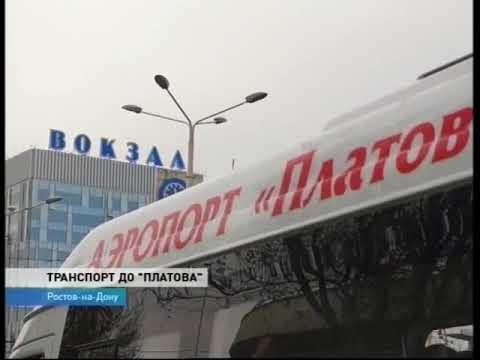 Работу автобусов к «Платову» обсудили в Ростове